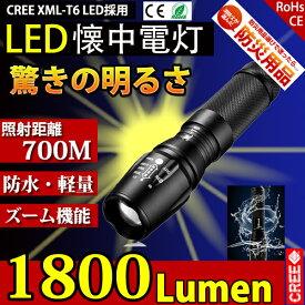 LED懐中電灯 防災 超強力 1800lm CREE XMLT6 700m 強力 防災グッズ 強力 高輝度 LED ライト コンパクト アウトドア