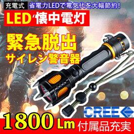 LED懐中電灯 1800lm ハンディライト CREE XML-T6 強力 軍用 充電式 緊急脱出 登山 防災 震災対策 防犯 アウトドア 1台5役