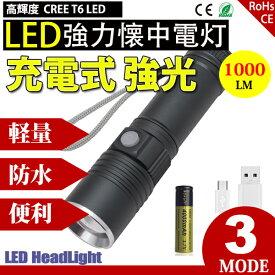 懐中電灯 LED 充電式 強力 電池付 ズーム 1000lm CREE XMLT6 300m 防災 高輝度 フラッシュライト コンパクト アウトドア 最強 軍用