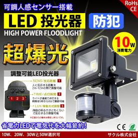 LED投光器 10W 100W相当 センサーライト 人感 防水ACプラグ 配線付 屋外 昼光色 防犯ライト 駐車場 倉庫 防水加工 広角 防水