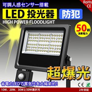 人感センサー 投光器 LED 50W 500W相当 6500LM 薄型 センサーライト 人感 防水 屋外 昼光色 防犯ライト 駐車場 倉庫 防水加工 広角 2年保証