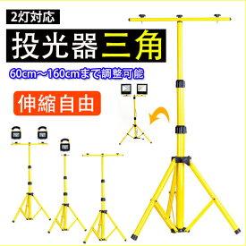 三脚スタンド 2台タイプ 60-160cm LED投光器用 携帯式 充電式 LED作業灯 伸縮可能 防水加工 屋外 アウトドア LEDライト