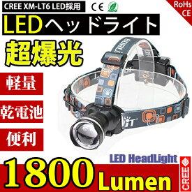 LEDヘッドライト 懐中電灯 乾電池 3モード ズーム調整可能 1800LM CREE XML T6 ヘッドランプ 防災 調節可 高光量 軽量