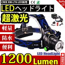 LEDヘッドライト 懐中電灯 アウトドア 3モード ズーム可 1200LM CREE XML T6 ヘッドランプ 防水防災 電池 充電器 USB…