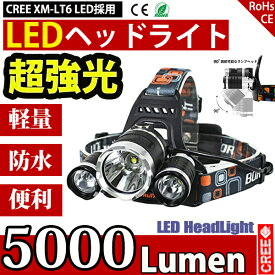 LED ヘッドライト ヘッドランプ 懐中電灯 アウトドア 4モード 5000LM 防雨 防災 充電式 釣り 高光量