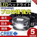 LEDヘッドランプ ヘッドライト 明るい 5モード 防水軽量 USB充電式 キャンプ お釣り ハイキング アウトドア