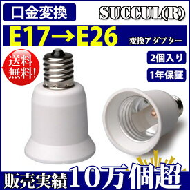 口金変換 アダプタ E17→E26 電球 ソケット 2個セット