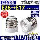 口金変換 アダプタ E26→E17 電球 ソケット 2個セット