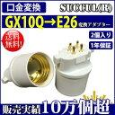 口金変換 アダプタ GX10Q→E26 電球 ソケット 2個セット