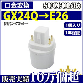 口金変換 アダプタ GX24Q→E26 電球 ソケット 1個入り