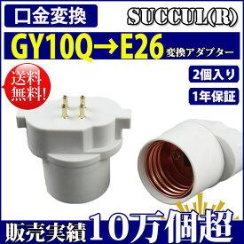 口金変換 アダプタ GY10Q→E26 電球 ソケット 2個セット
