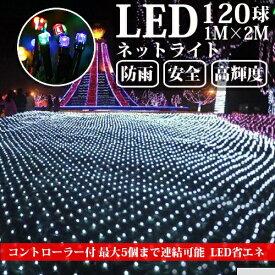LEDネットライト 120球 1M×2M コード直径1.6mm 5本まで連結可能 イルミネーション クリスマス 防雨型屋外使用可能