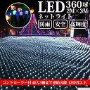 LEDネットライト 360球 2M×3M コード直径1.6mm 3本まで連結可能 イルミネーション クリスマス 防雨型屋外使用可能