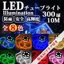 LEDチューブライト ロープライト 防水電源付き 8色可選 2芯タイプ 10m 直径10mm 300球 クリスマス イルミネーション