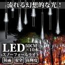 LEDスノーフォールライト 50cm 10本 540球 コード直径1.8mm 防雨型 イルミネーション クリスマス LEDスノードロップラ…