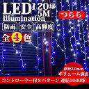 イルミネーション 屋外用 つらら LED 120球 5m 全4色 コンセント式 防水 おしゃれ クリスマス ライト ツリー 飾り付け…
