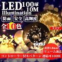 イルミネーション ライト LED クリスマス ストレート 100球 10m 防雨 連結可 記憶 コ...