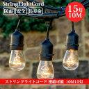 ストリングライトコード 防雨型 10M 15個ソケット 16個LED電球付き E26電球 クリスマス 結婚式 パーティー 屋外照明 …