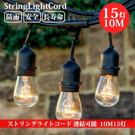 ストリングライトコード 防雨型 10M 15個ソケット 16個LED電球付き E26電球 クリスマス 結婚式 パーティー 屋外照明 防雨型 電飾 ハロウィン 連結可能