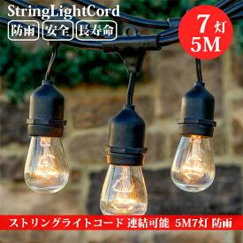 ストリングライトコード 防雨型 5M 7灯 延長ケーブル 電球 連結ソケット E26 黒 E26ソケット7個付き(ランプ別売)