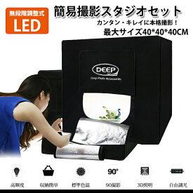 撮影ボックス 撮影ブース 爆光 LED照明付 40cm 簡易スタジオ 折り畳み 撮影セット スタジオ ボックス ポータブル 写真スタジオ 背景プレート付 持ち運び可能