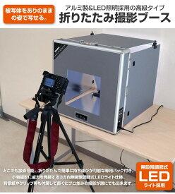 撮影ボックス 撮影ブース プロ仕様 アタッシュケース形状 Lサイズ 72W照明 折り畳み 撮影セット スタジオ ポータブル 写真スタジオ コンパクト
