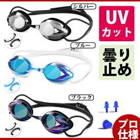 水泳ゴーグル プロ仕様 曇り止め 紫外線保護 水が入らない 大人用 メンズ レディース 子供用 鼻クリップ 耳栓 保護ケース 交換可能 UVカット