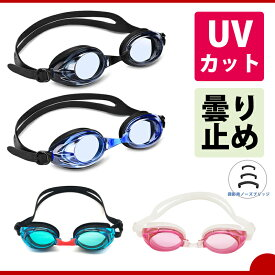 水泳ゴーグル 曇り止め 紫外線保護 しっかり防水 大人用 メンズ レディース 子供用 保護ケース 交換可能 UVカット