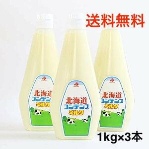 【送料無料】 北海道 コンデンスミルク チューブ 1kg×3本 北海道乳業 練乳 業務用 ミルク 牛乳