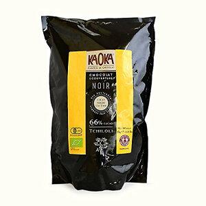 【送料無料】 KAOKA オーガニック チョコレート チロリ 1kg カカオ 66% (旧名称 サントメ 66% ) カオカ 業務用