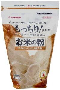 【送料無料】 お米の粉 手作りパンの強力粉 1kg 強力粉