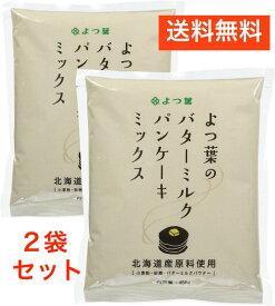 【送料無料】 パンケーキミックス よつ葉 ホットケーキミックス バターミルク 450g × 2袋 北海道 バターミルク パウダー 北海道 パンケーキ 小麦粉 砂糖