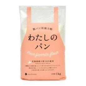 【送料無料】 わたしのパン 1kg 強力粉 春よ恋 キタノカオリ きたほなみ 3種オリジナルブレンド