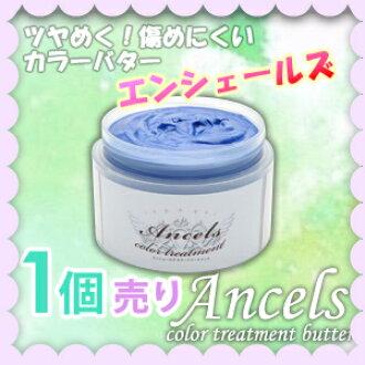 Encierles 彩色黄油治疗 200 g 26 种比一个 ancels 颜色治疗黄油