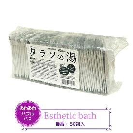 泡 無香料 とろとろ あわあわ入浴剤 タラソの湯 50包入 入浴剤 ボディケア リラックス 癒やし 美肌 美容