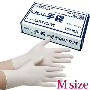 衛生用品 天然ゴム手袋 100枚入 Mサイズ 粉なし 使い捨て 大容量 掃除 料理 キッチン 生活雑貨