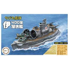 フジミ模型 ちび丸艦隊 伊400型潜水艦 2隻セット 特別仕様(エッチングパーツ&木甲板シール付き) フジミ fujimi おもちゃ コレクション