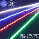 景品 余興 ビンゴ大会 バラエティーグッズ プレゼント用 USB接続式LEDテープライト (青色-900mm) キャバ ギャル イ…