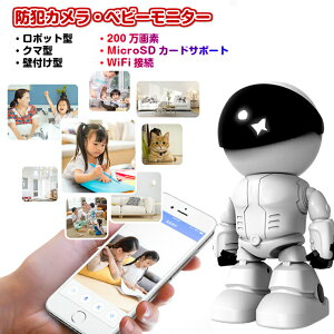 【2020年新作】ロボット防犯カメラ 監視カメラ 小型 見守り 室内 カメラ ベビーモニター 赤ちゃん モニター 200万画素 ネットワークカメラ1080P IP監視 高解像度 無線ワイヤレス 室内カメラ