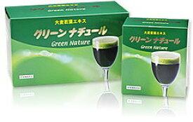今なら30包贈呈 グリーンナチュラリス (旧 グリーンナチュール )(3g×60袋)1セット3箱 送料無料 大麦若葉エキスの青汁 【smtb-MS】