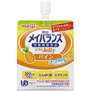【明治】メイバランス ソフトゼリー200パインヨーグルト味 125mL【栄養調整食品】【流動食】【介護食】【meiji】