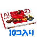 【明治】アーモンドチョコ  1箱(88g)×10個【アーモンドチョコレート】【プレミアムナッツ】
