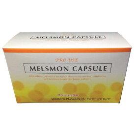 【メルスモン製薬】メルスモン カプセル 120カプセル【プラセンタ】【ビタミンC】