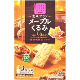 【アサヒ】【バランスアップ】玄米ブラン メープルくるみ 150g(3枚×5袋)【シリアルバー】【栄養機能食品】