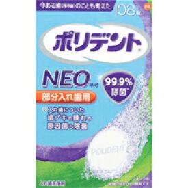 【アース製薬】ポリデントネオ 入れ歯洗浄剤 108錠入【入れ歯洗浄剤】【部分入れ歯用】【NEO】