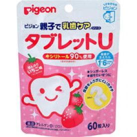 【Pigeon】ピジョン親子で乳歯ケアタブレットU いちご味 60粒【キシリトール配合】【ピジョン】