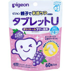 【Pigeon】ピジョン親子で乳歯ケアタブレットU ぶどう味 60粒【キシリトール配合】【ピジョン】