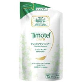 【ユニリーバ】【Timotei】ティモテ ピュア クレンジングシャンプーつめかえ 385g【シャンプー】【ティモテ】【オーガニック】