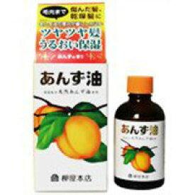 【柳屋】あんず油 60mL【ヘアオイル】【杏子】