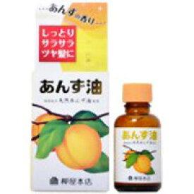 【柳屋】あんず油 小 30mL【ヘアオイル】【杏子】